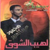 تحميل اغاني محمود عبد العزيز