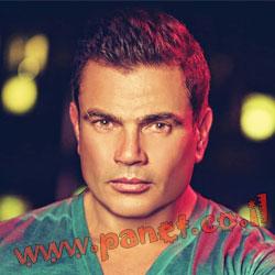 تحميل اغنية عمرو دياب بعد الليالي mp3